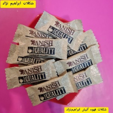 خریدوقیمت شکلات قهوه آنیش شکلات ابراهیم نژاد